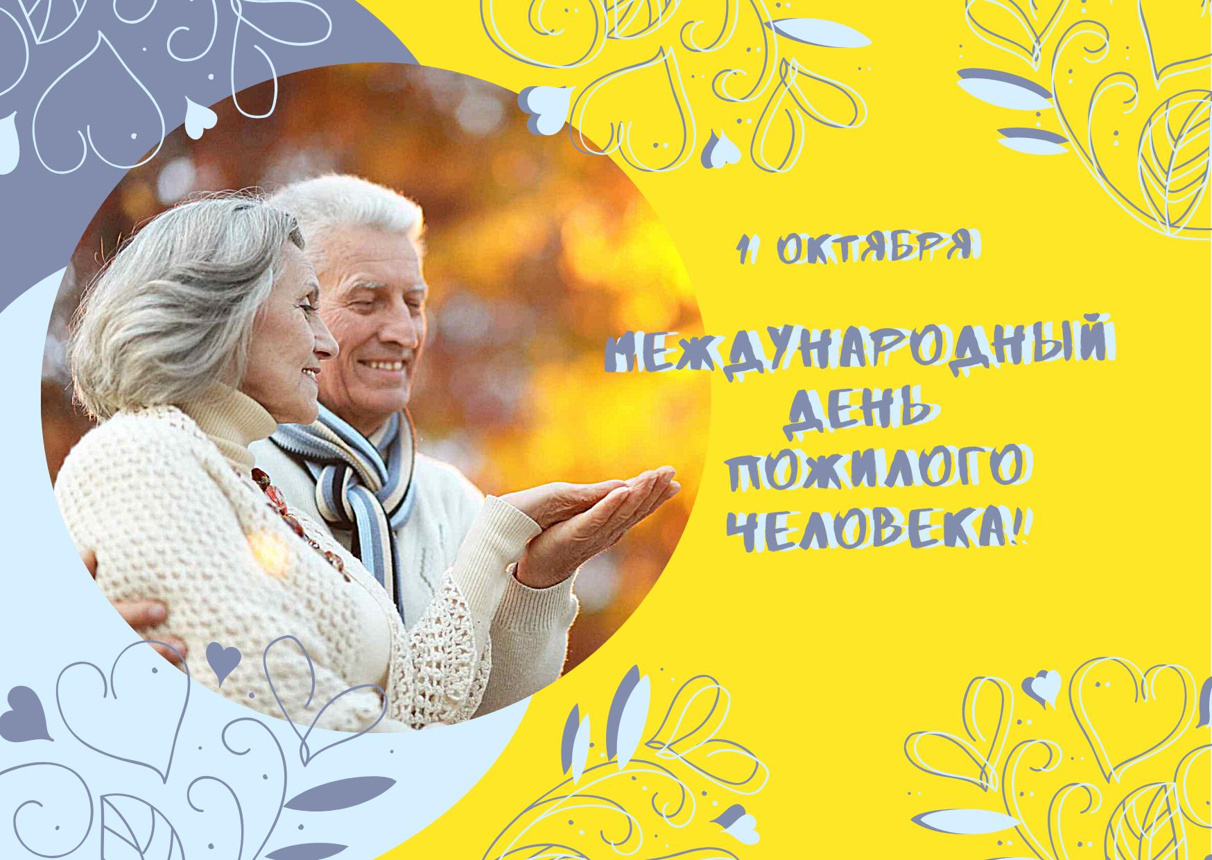 день пожилого человека сайт